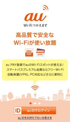 「au Wi-Fiアクセス」のiOSの場合の設定手順1