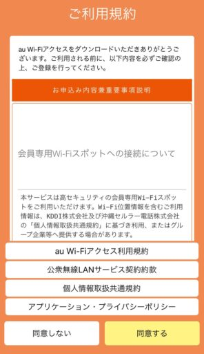 「au Wi-Fiアクセス」のiOSの場合の設定手順2