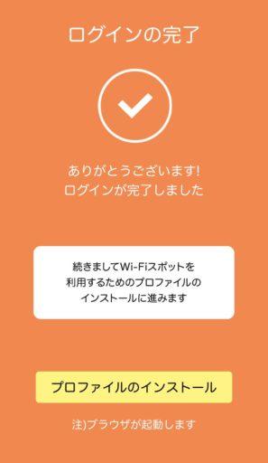 「au Wi-Fiアクセス」のiOSの場合の設定手順3