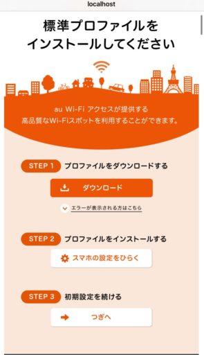 「au Wi-Fiアクセス」のiOSの場合の設定手順4