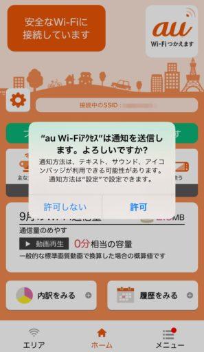 「au Wi-Fiアクセス」のiOSの場合の設定手順9