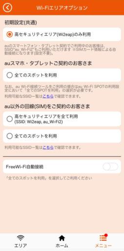 「au Wi-Fiアクセス」の「Wi-Fiエリアオプション」設定