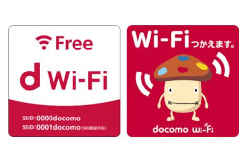 「d Wi-Fi」のロゴ(マーク)
