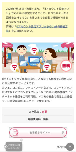 「d Wi-Fi」の設定手順1
