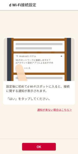 「d Wi-Fi」の設定手順11