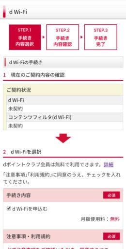 「d Wi-Fi」の設定手順2