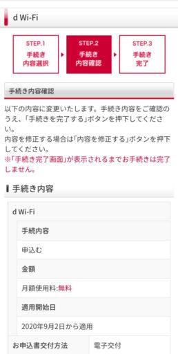 「d Wi-Fi」の設定手順3
