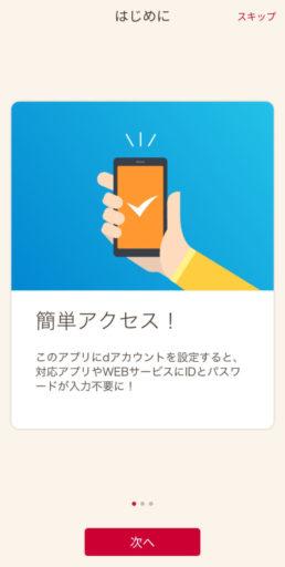 「d Wi-Fi」の設定手順6