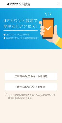 「d Wi-Fi」の設定手順7