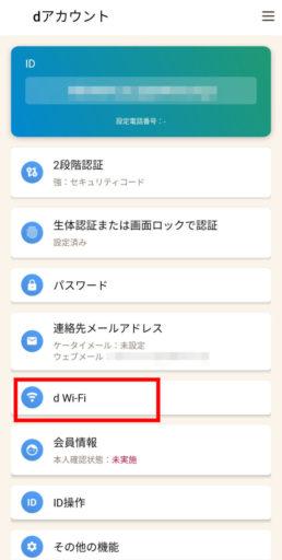 「d Wi-Fi」の設定手順9