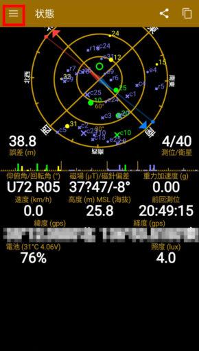 「GPS Status & Toolbox」でGPSデータダウンロード手順1