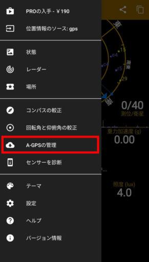 「GPS Status & Toolbox」でGPSデータダウンロード手順2