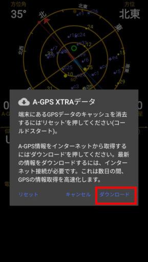 「GPS Status & Toolbox」でGPSデータダウンロード手順3