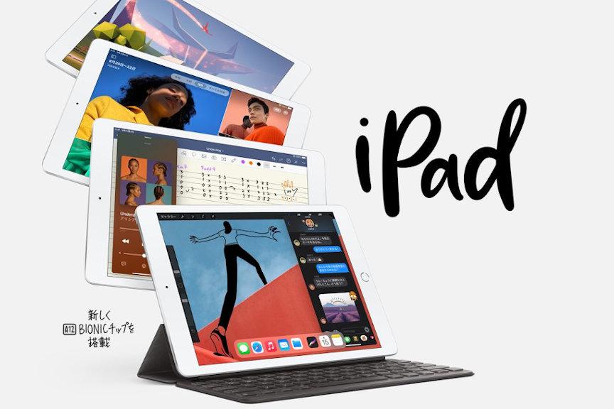 発表された第8世代「iPad」