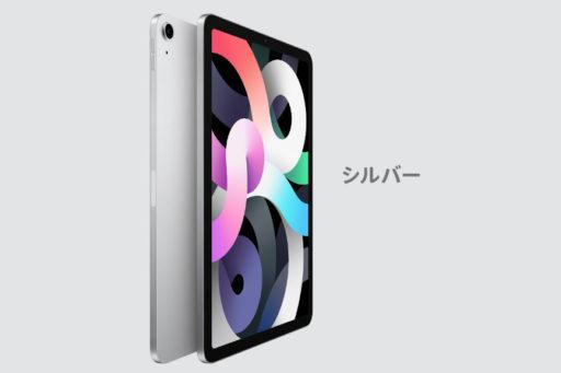 発表された第4世代「iPad Air」