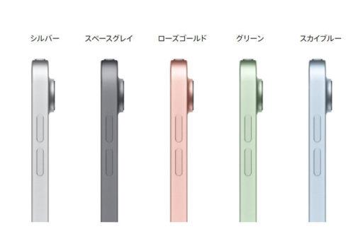 発表された第4世代「iPad Air」のカラー