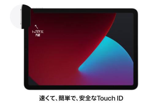 発表された第4世代「iPad Air」の「Touch ID」