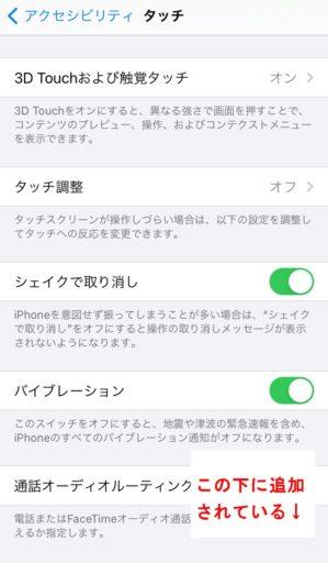 iOS14の背面タップ設定手順3(iPhone7)