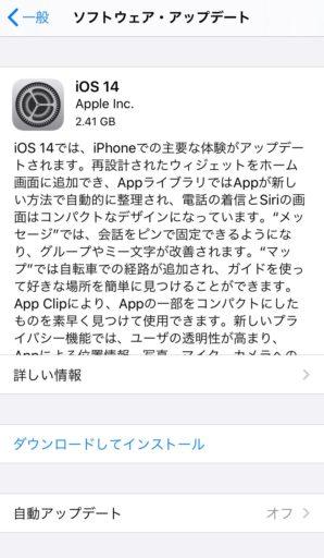 iPhone7をiOS14にアップデートする1