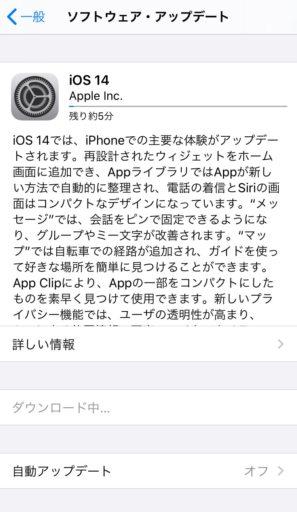 iPhone7をiOS14にアップデートする2