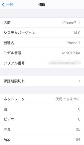 iPhone7をiOS14にアップデートする3