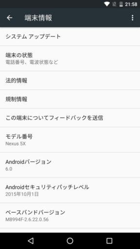 Nexus5X(Android6.0)