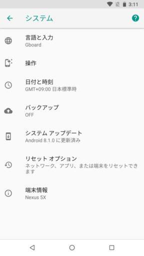Nexus5X(Android8.1)