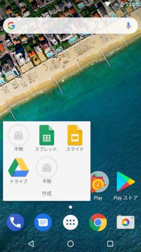Nexus5Xのホーム画面