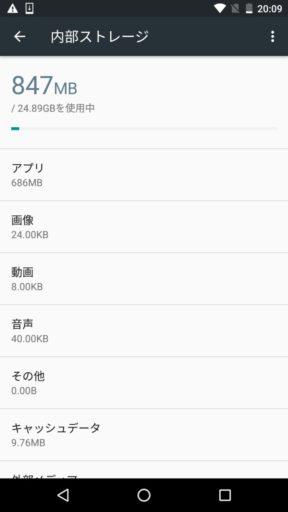 Nexus5Xのストレージ使用量(初期)