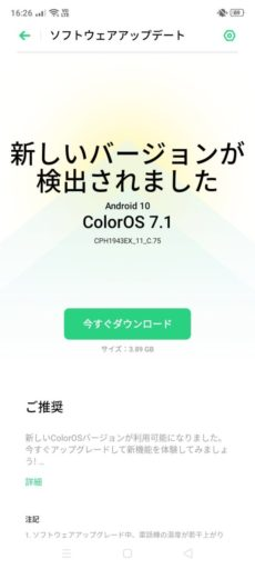 OPPOA52020をAndroid10にアップデート