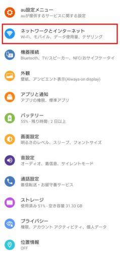 Xperia1でのAPN設定手順1