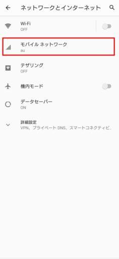 Xperia1でのAPN設定手順2