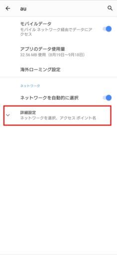 Xperia1でのAPN設定手順3