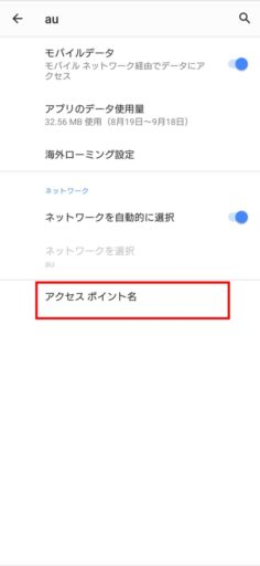 Xperia1でのAPN設定手順4