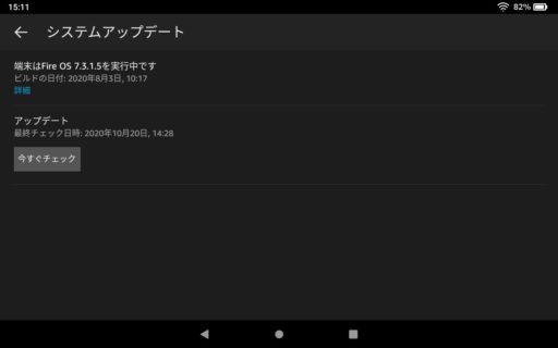 「Fire HD 8 Plus」のOSバージョン