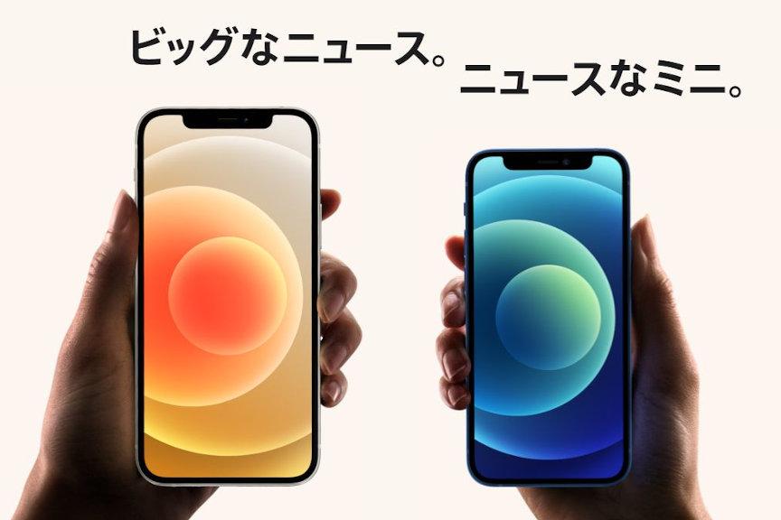 iPhone12とiPhone12mini