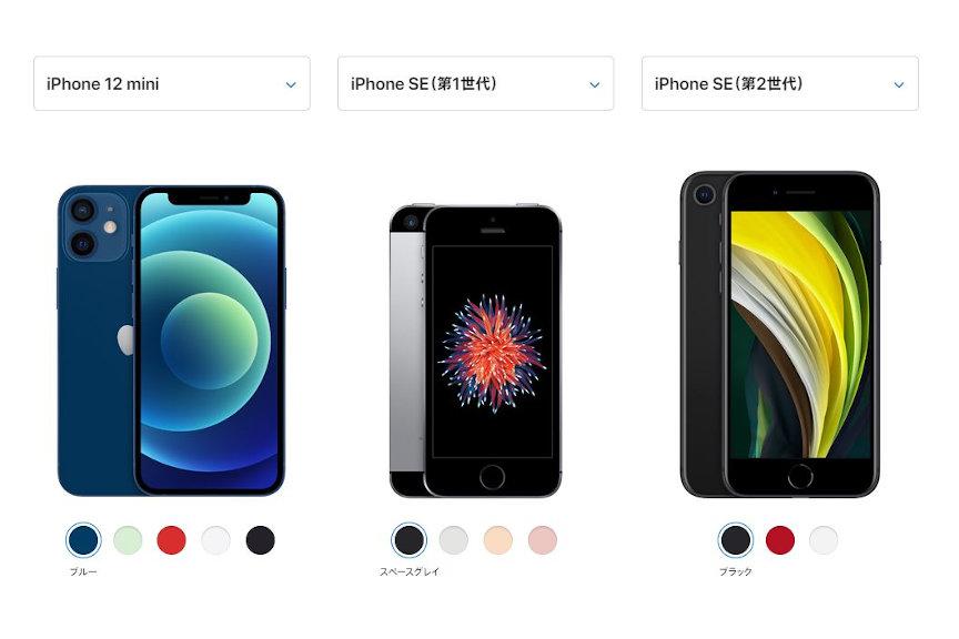 iPhone12miniとiPhoneSE(第1世代)とiPhoneSE(第2世代)