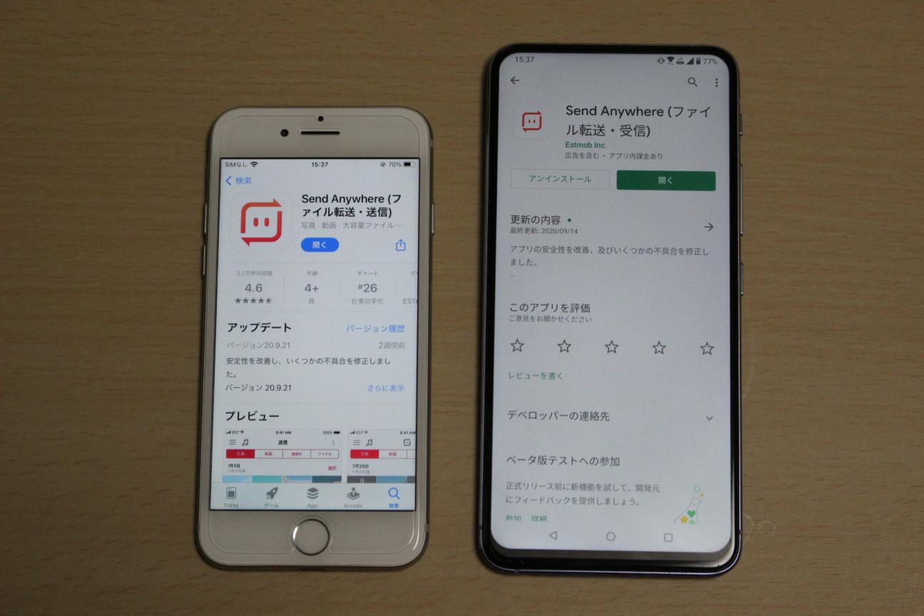 iPhone7とZenFone6(SendAnywhere)