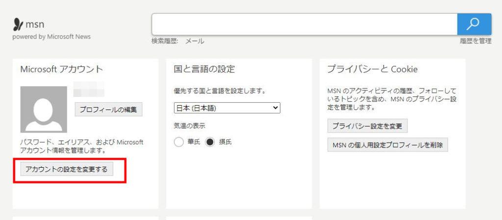 Microsoftアカウントのアプリパスワード作成手順2