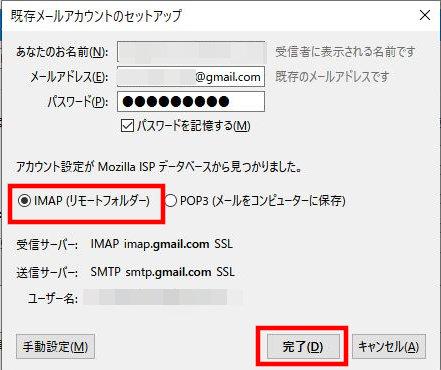 ThunderbirdにGmailを設定する手順2