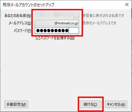 ThunderbirdにHotmailを設定する手順1