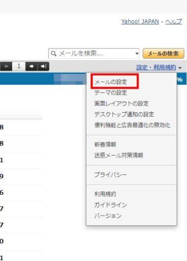 Yahooメールを他のメーラーで受信できるようにする設定手順1