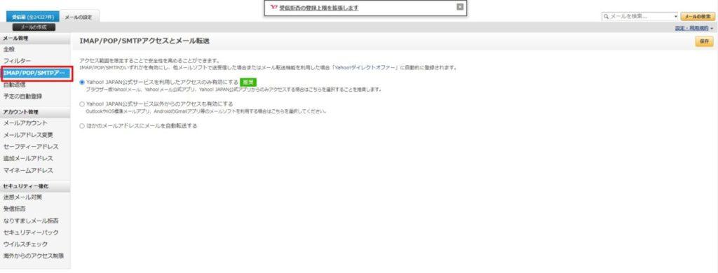 Yahooメールを他のメーラーで受信できるようにする設定手順2