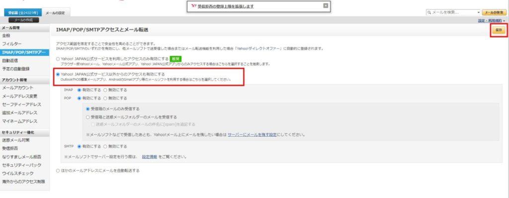 Yahooメールを他のメーラーで受信できるようにする設定手順3