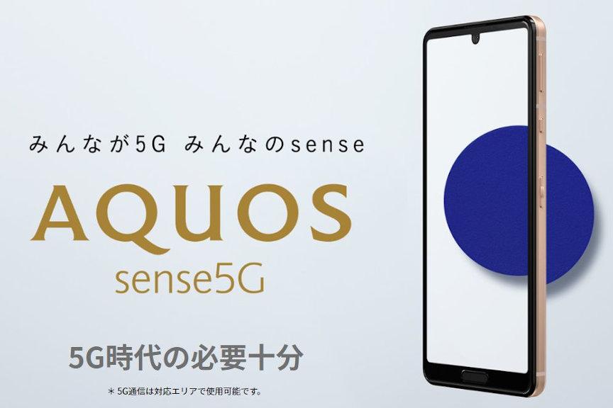AQUOSsense5G(HPより)