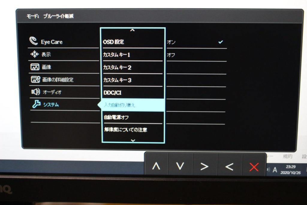 BenQ「GW2283」(入力自動切り替え)