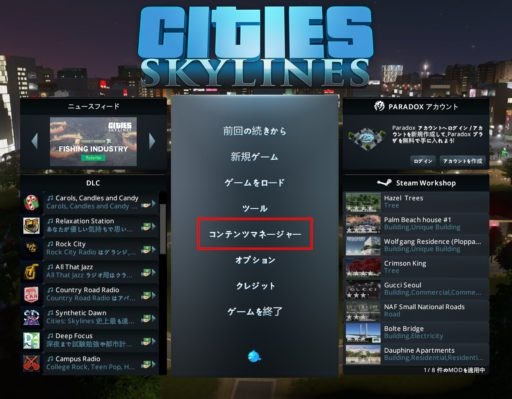 Cities:Skylinesの「81 Tiles(Fixed for C:S 1.2+)」入れ方手順5