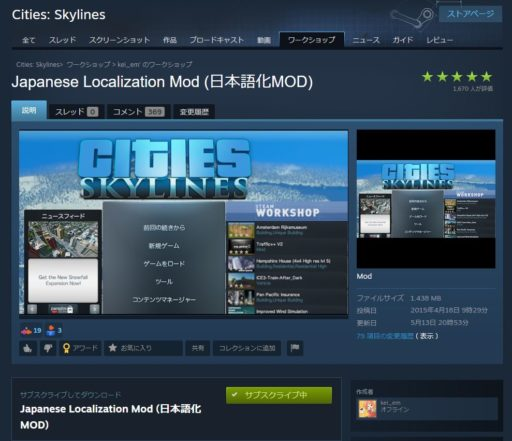 Cities:Skylinesの日本語化
