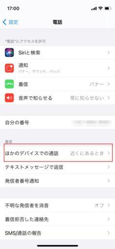 別のiPhoneで着信しないようにする手順2