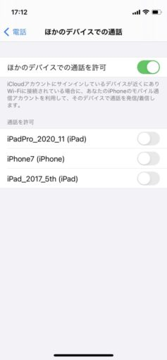 別のiPhoneで着信しないようにする手順3